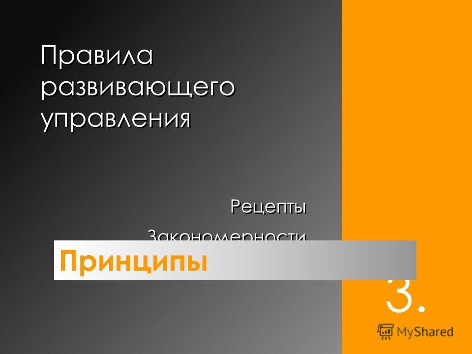 Правила развивающего управления 3. Рецепты Закономерности Принципы Рецепты Закономерности Принципы