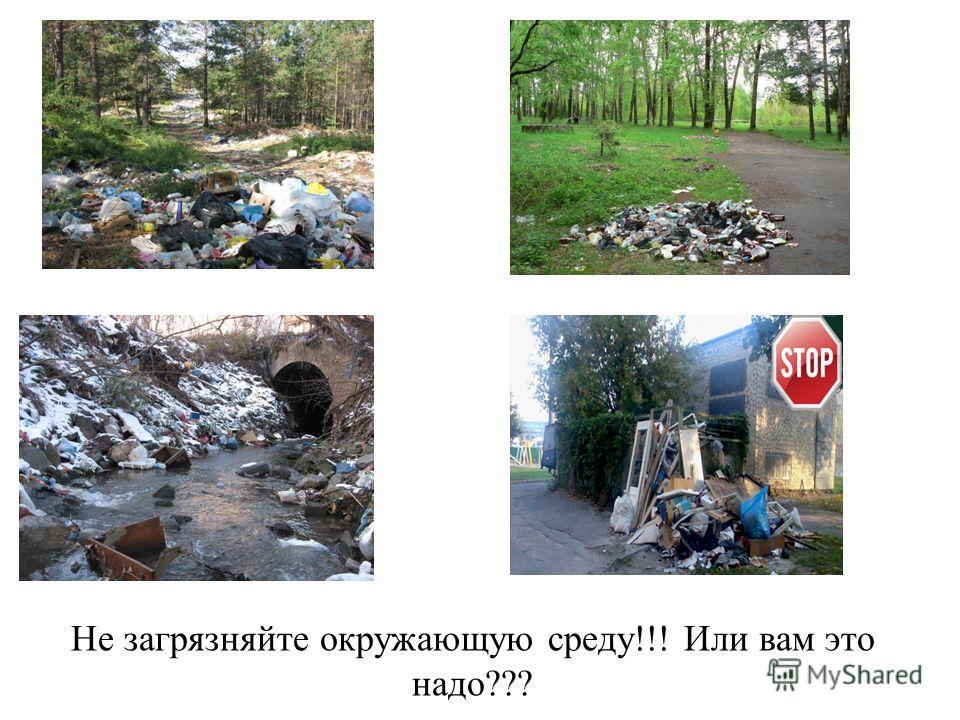 Не загрязняйте окружающую среду!!! Или вам это надо???