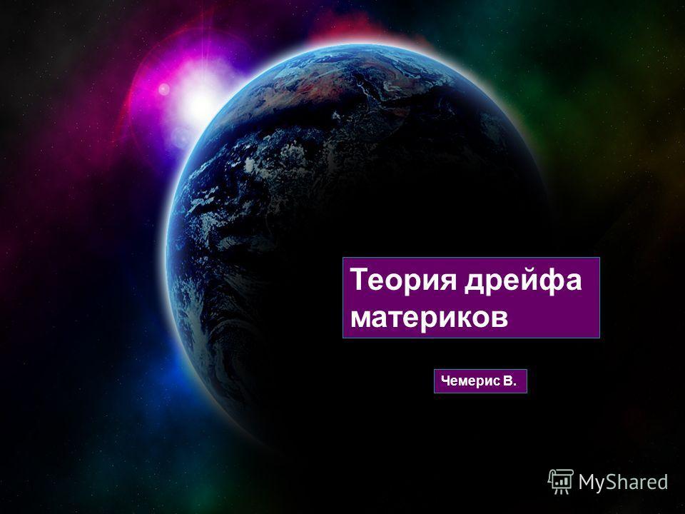 Теория дрейфа материков Чемерис В.