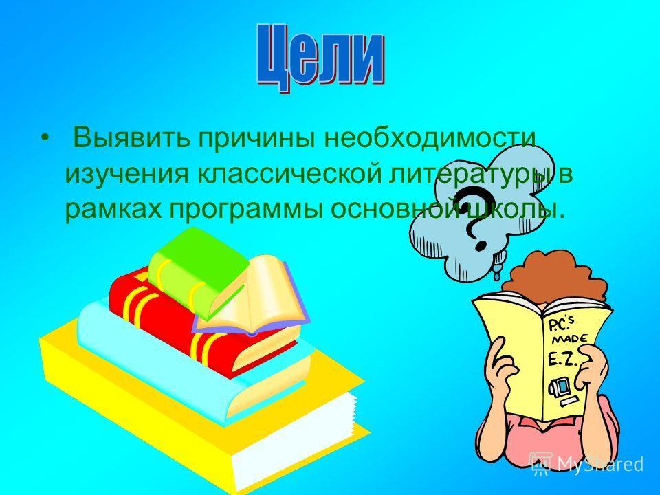 Выявить причины необходимости изучения классической литературы в рамках программы основной школы.