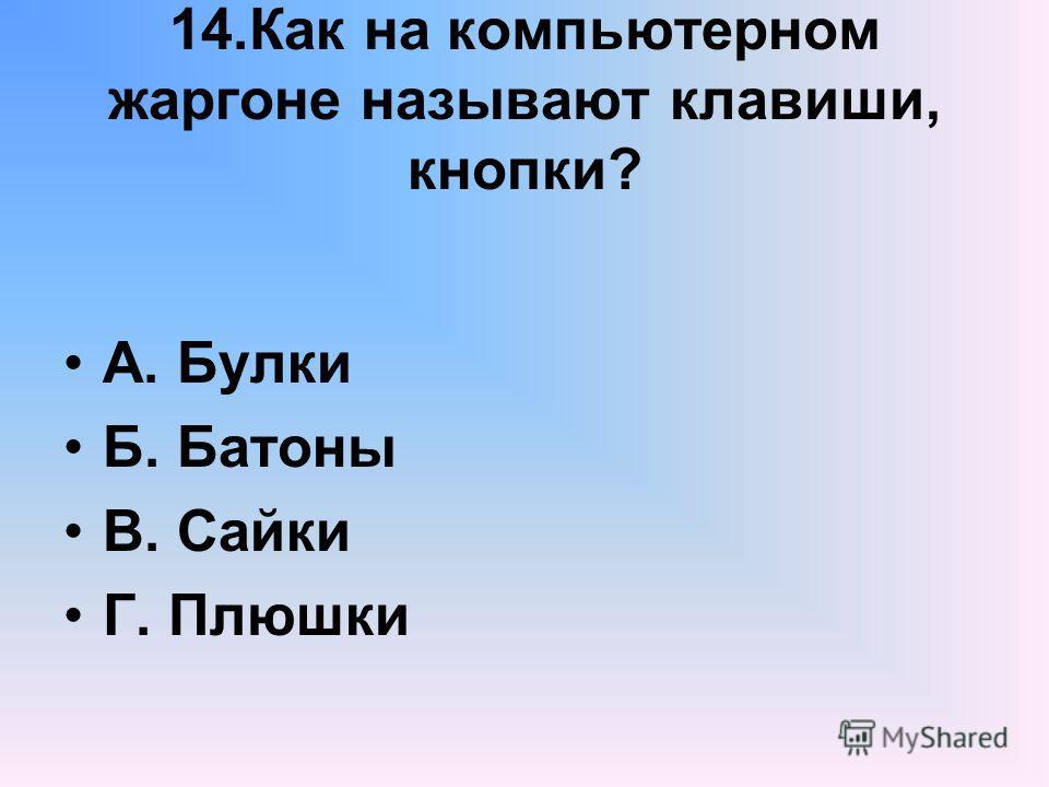 13.Как часто называют клавиатуру персонального компьютера? А. Фёкла Б. Марфа В. Клава Г. Дуня