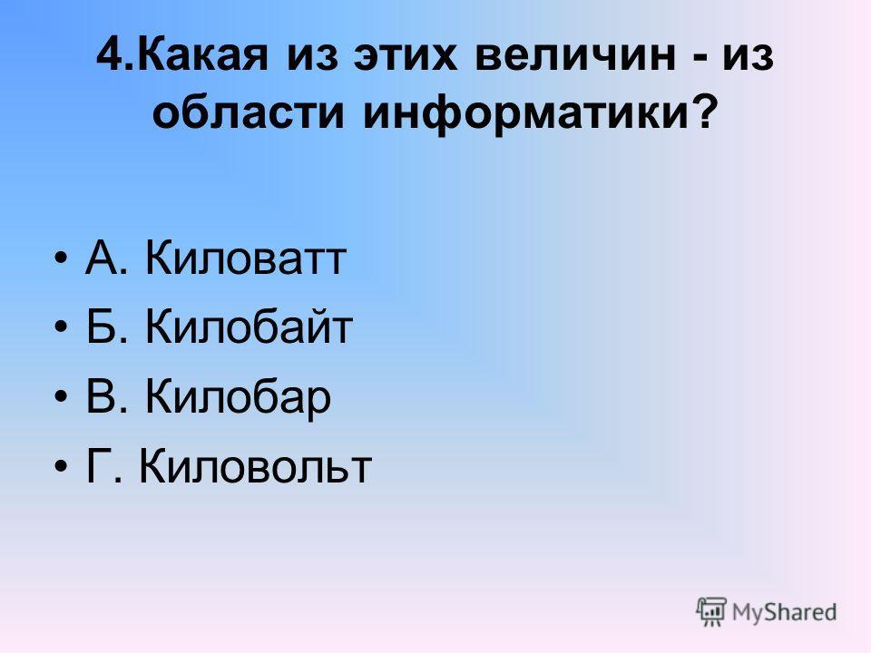 3.Как называется человек на компьютерном языке? А. Пользователь. Б. Клиент В. Пациент Г. Заказчик