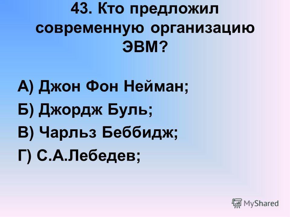 42. Каков первоначальный смысл английского слова «компьютер»? А) Вид телескопа; Б) Электронный аппарат; В) Электронно-лучевая трубка; Г) Человек, производящий расчеты;