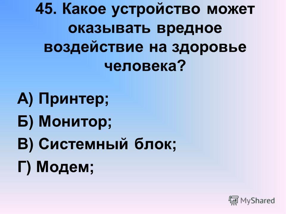 44. Где теряется информация при выключении компьютера? А) На гибком диске; Б) На жестком диске; В) В ПЗУ; Г) В оперативной памяти;