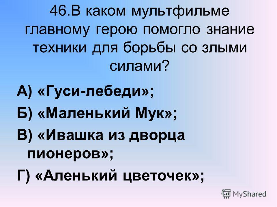 45. Какое устройство может оказывать вредное воздействие на здоровье человека? А) Принтер; Б) Монитор; В) Системный блок; Г) Модем;