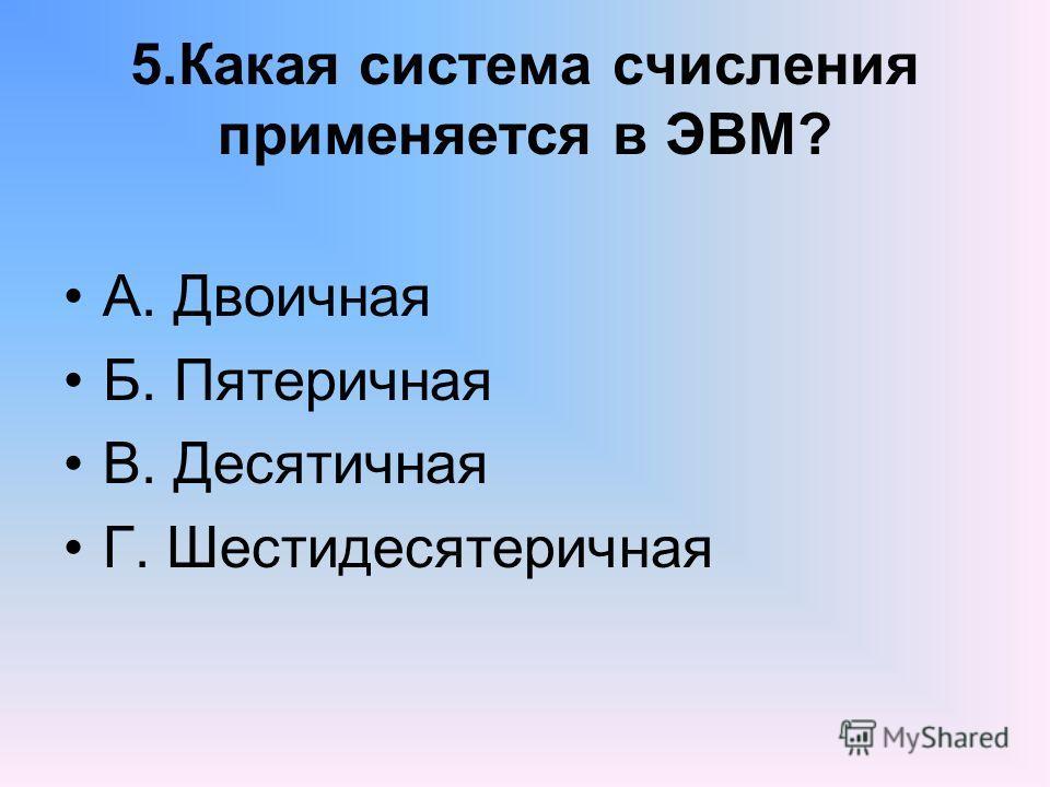 4.Какая из этих величин - из области информатики? А. Киловатт Б. Килобайт В. Килобар Г. Киловольт