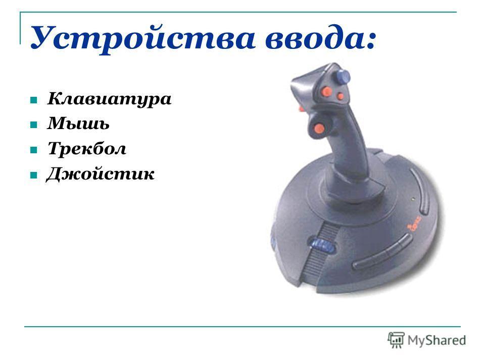 Устройства ввода: Клавиатура Мышь Трекбол Джойстик