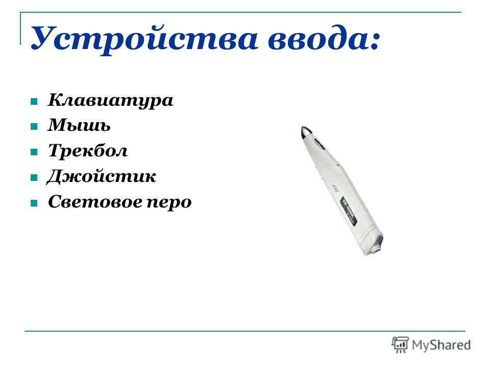 Устройства ввода: Клавиатура Мышь Трекбол Джойстик Световое перо