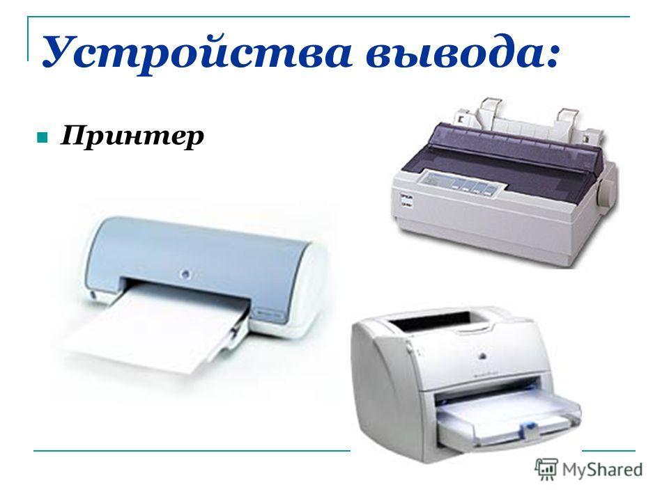 Устройства вывода: Принтер