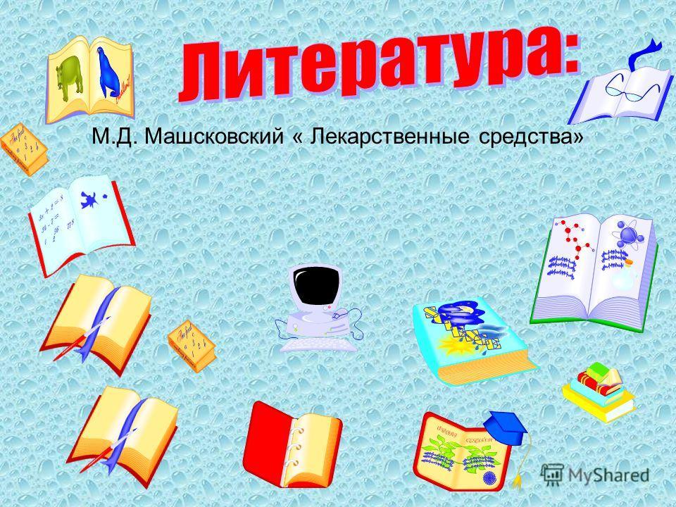 М.Д. Машсковский « Лекарственные средства»