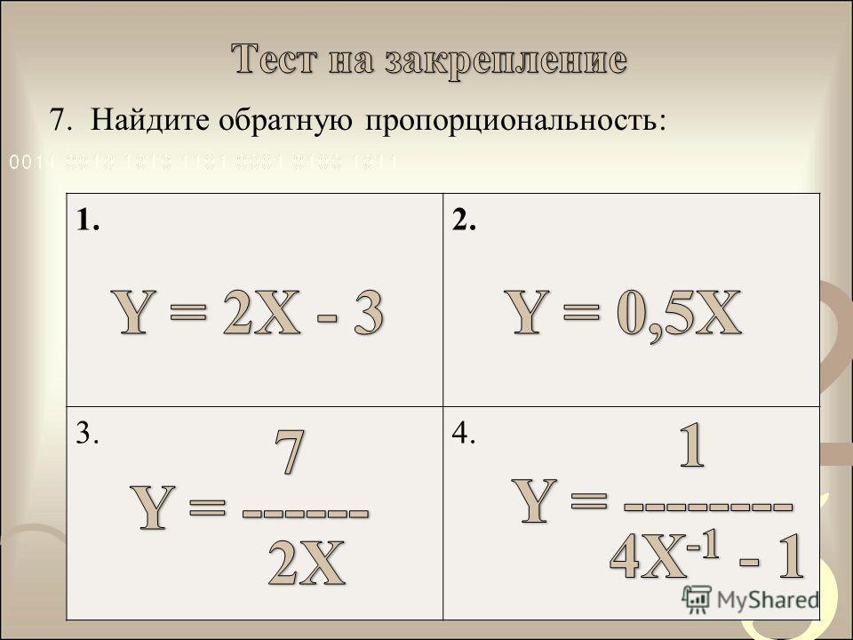 7. Найдите обратную пропорциональность: 1.2. 3.4.