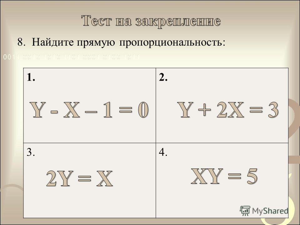 8. Найдите прямую пропорциональность: 1.2. 3.4.