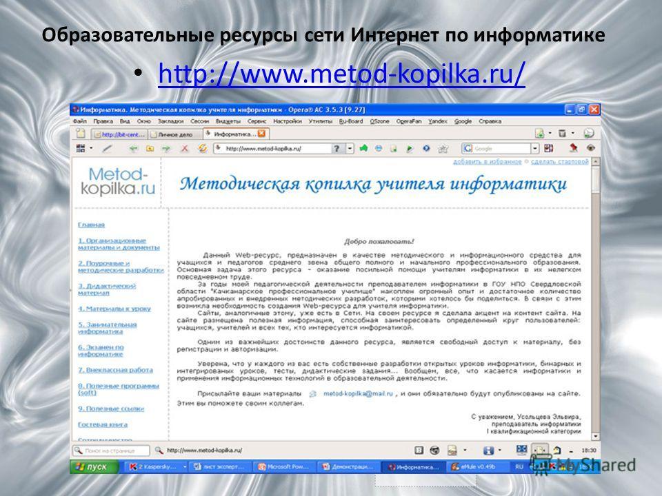 Образовательные ресурсы сети Интернет по информатике http://www.metod-kopilka.ru/