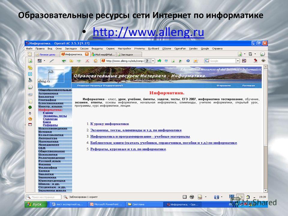 Образовательные ресурсы сети Интернет по информатике http://www.alleng.ru