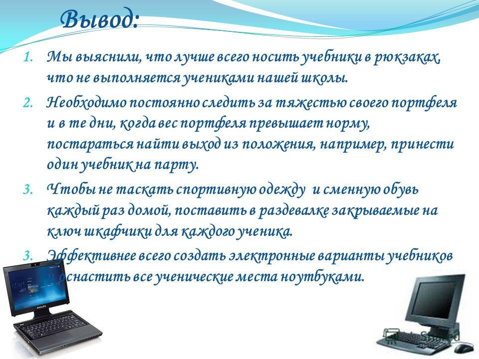 Вывод: В современном информационном обществе эффективнее создать электронные версии учебников, т.к. при этом экономится огромное количество бумаги и потребуется всего лишь купить 3 DVD-диска по 15 рублей.