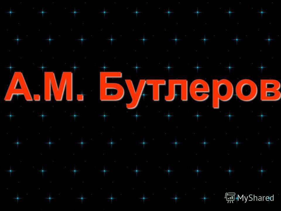 А.М. Бутлеров А.М. Бутлеров