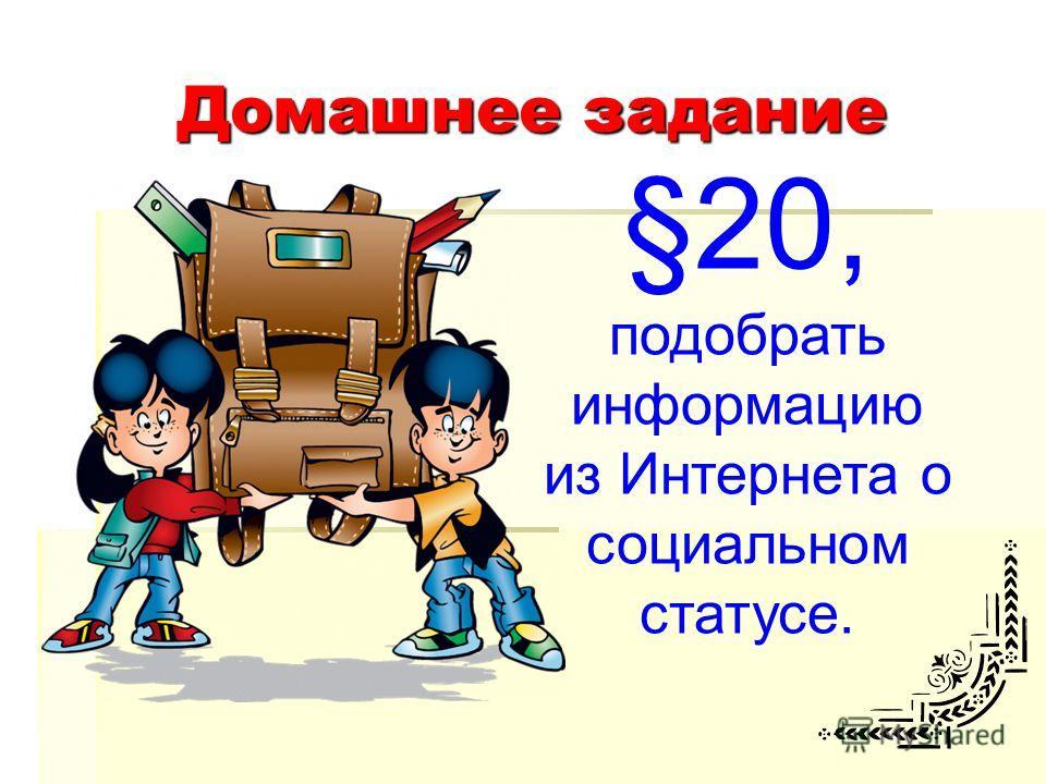 Домашнее задание §20, подобрать информацию из Интернета о социальном статусе.