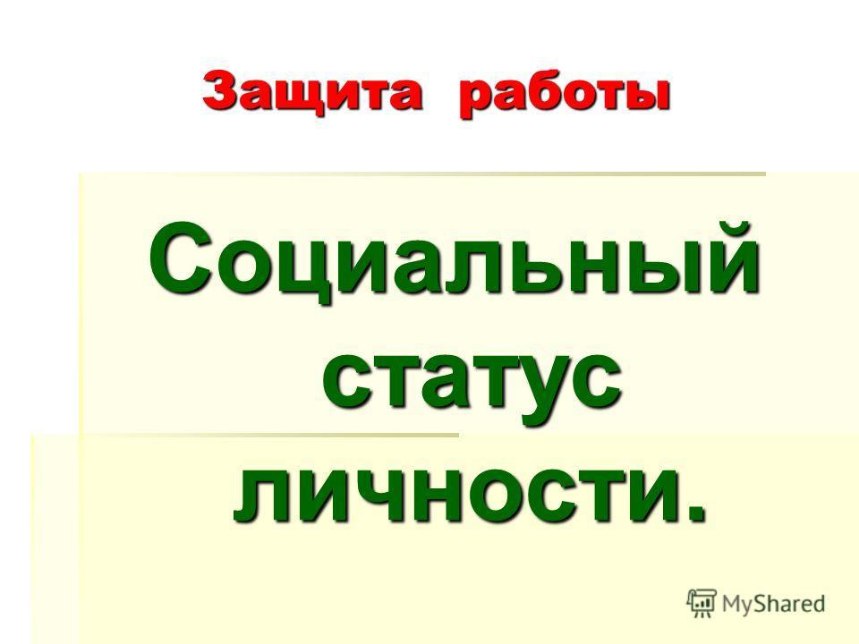 Защита работы Социальный статус личности.