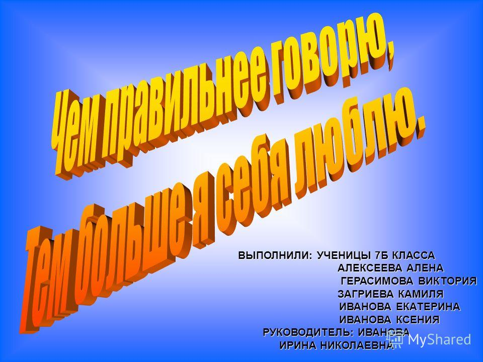 ВЫПОЛНИЛИ: УЧЕНИЦЫ 7Б КЛАССА АЛЕКСЕЕВА АЛЕНА АЛЕКСЕЕВА АЛЕНА ГЕРАСИМОВА ВИКТОРИЯ ГЕРАСИМОВА ВИКТОРИЯ ЗАГРИЕВА КАМИЛЯ ЗАГРИЕВА КАМИЛЯ ИВАНОВА ЕКАТЕРИНА ИВАНОВА ЕКАТЕРИНА ИВАНОВА КСЕНИЯ ИВАНОВА КСЕНИЯ РУКОВОДИТЕЛЬ: ИВАНОВА ИРИНА НИКОЛАЕВНА