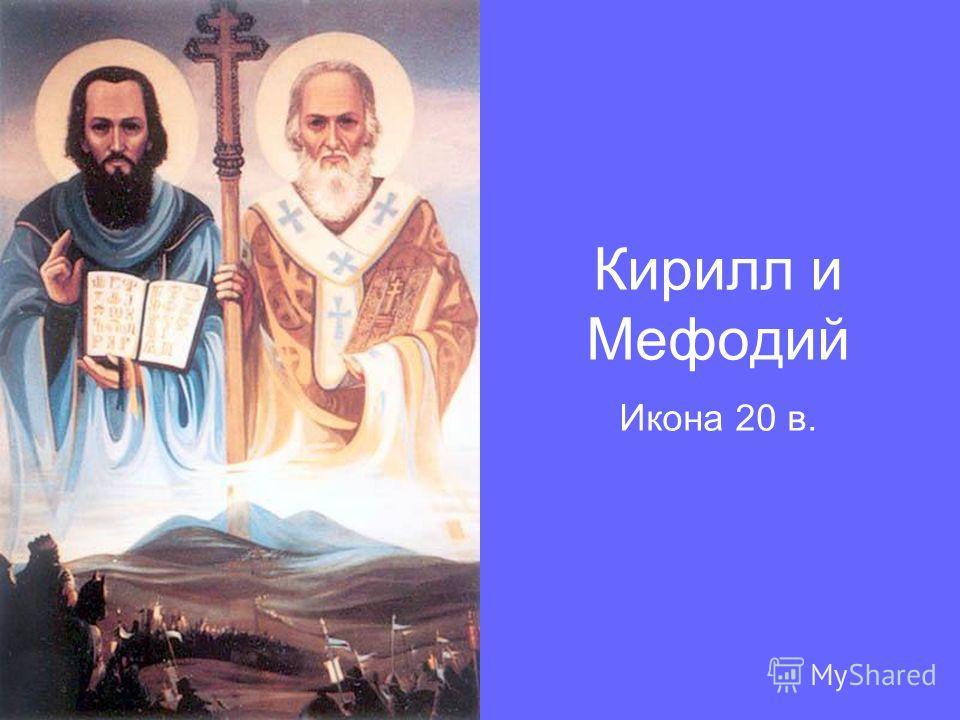 Кирилл и Мефодий Икона 20 в.