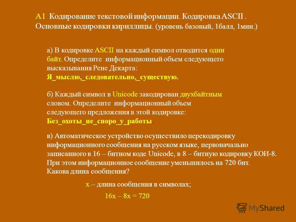 А1 Кодирование текстовой информации. Кодировка ASCII. Основные кодировки кириллицы. (уровень базовый, 1балл, 1мин.) а) В кодировке ASCII на каждый символ отводится один байт. Определите информационный объем следующего высказывания Рене Декарта: Я_мыс