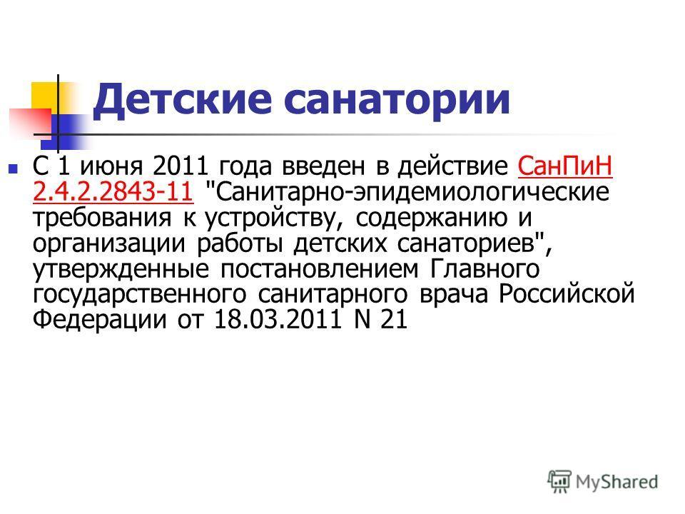 Детские санатории С 1 июня 2011 года введен в действие СанПиН 2.4.2.2843-11