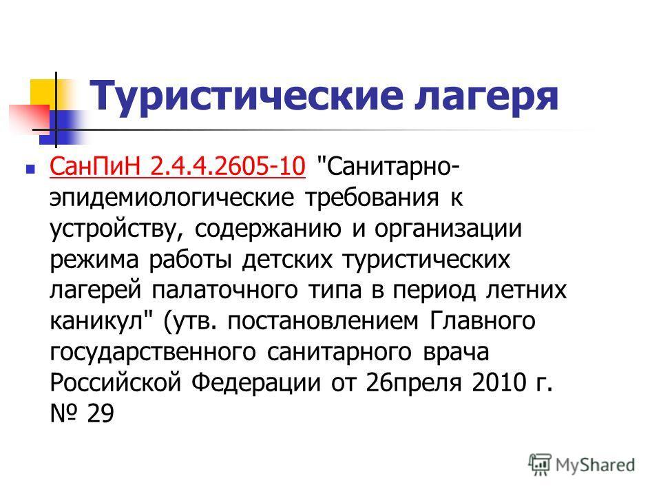 Туристические лагеря СанПиН 2.4.4.2605-10