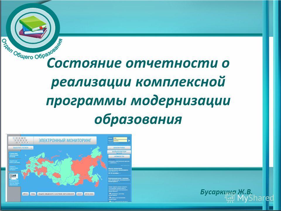 Состояние отчетности о реализации комплексной программы модернизации образования Бусаркина Ж.В.