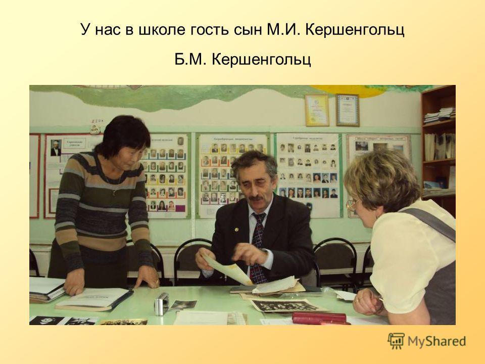 У нас в школе гость сын М.И. Кершенгольц Б.М. Кершенгольц