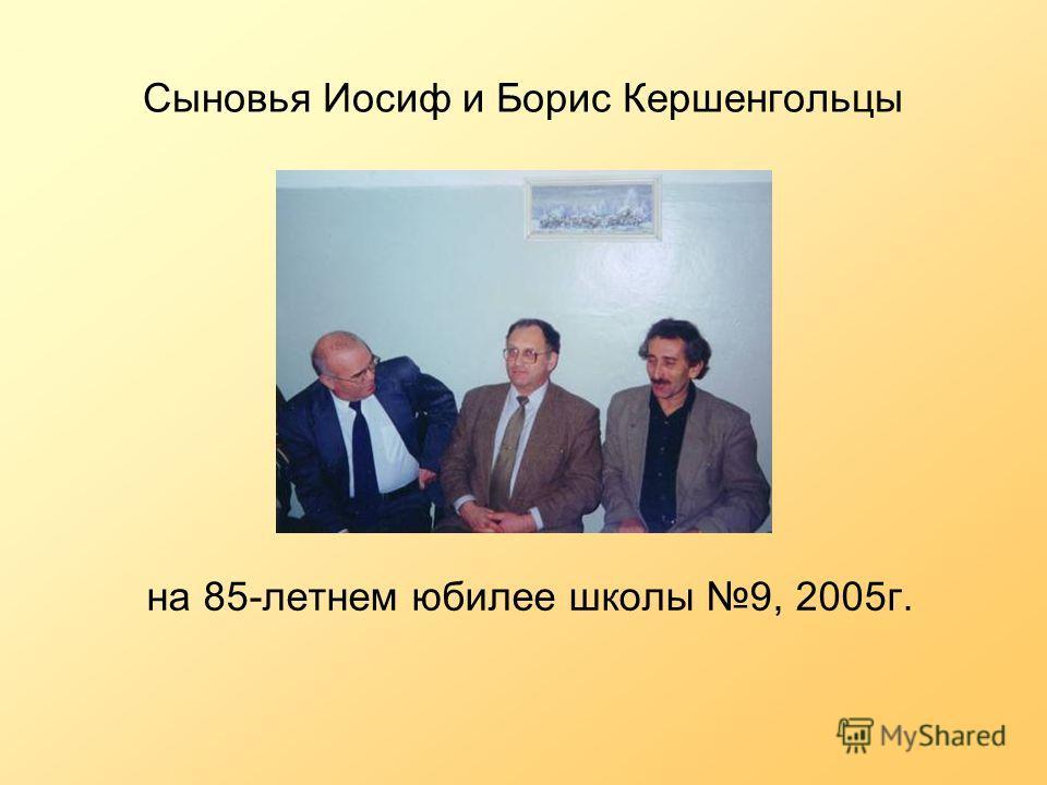 Сыновья Иосиф и Борис Кершенгольцы на 85-летнем юбилее школы 9, 2005г.