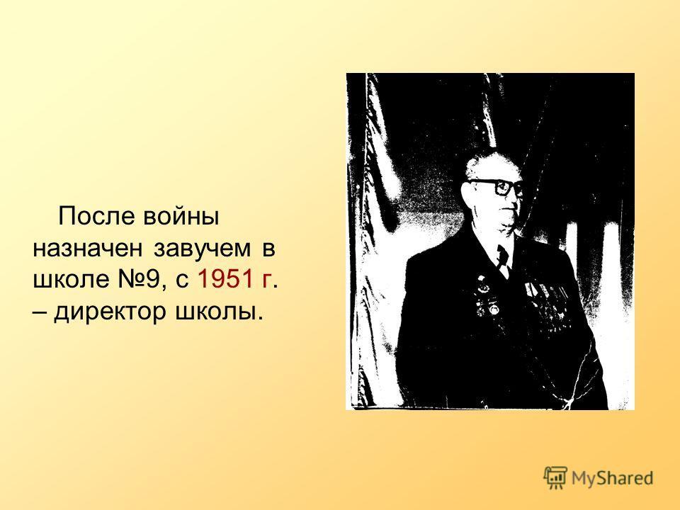 После войны назначен завучем в школе 9, с 1951 г. – директор школы.