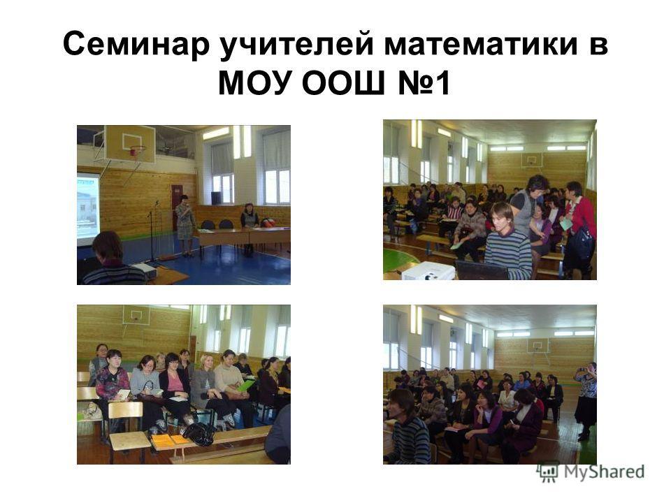 Семинар учителей математики в МОУ ООШ 1