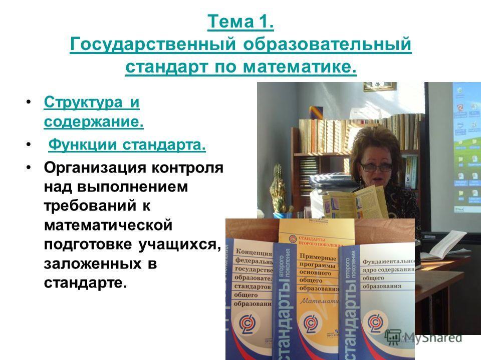 Тема 1. Государственный образовательный стандарт по математике. Структура и содержание.Структура и содержание. Функции стандарта. Организация контроля над выполнением требований к математической подготовке учащихся, заложенных в стандарте.