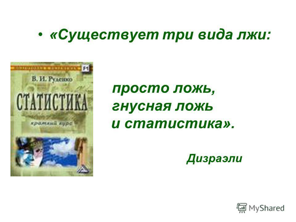 «Существует три вида лжи: просто ложь, гнусная ложь и статистика». Дизраэли