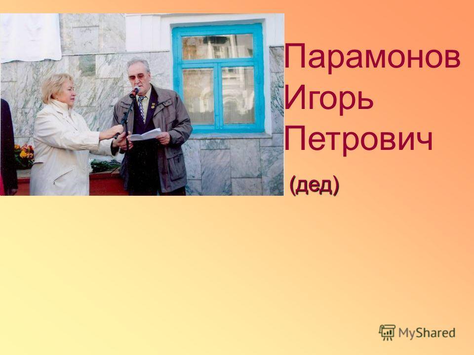Парамонов Игорь Петрович (дед) (дед)