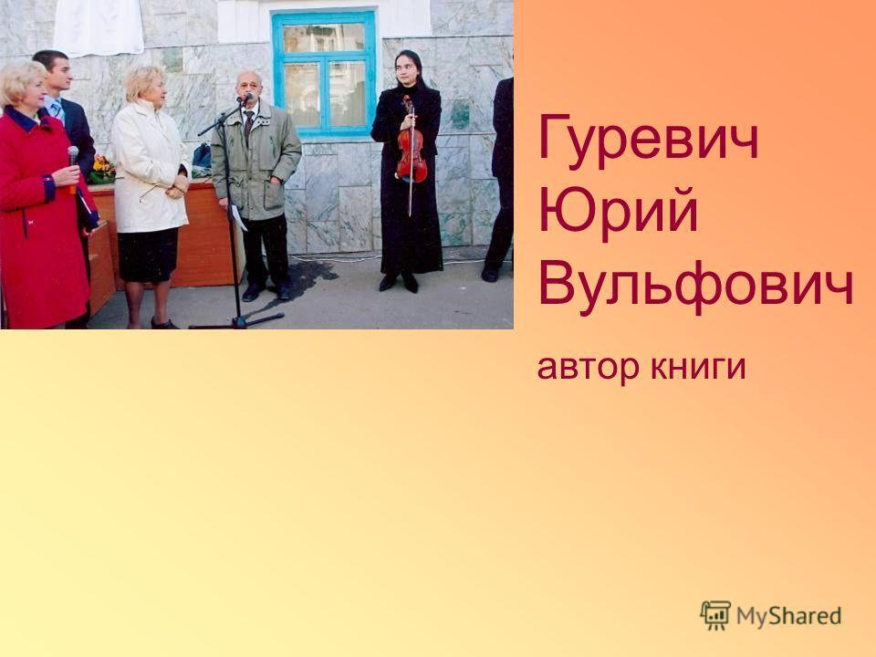 Гуревич Юрий Вульфович автор книги