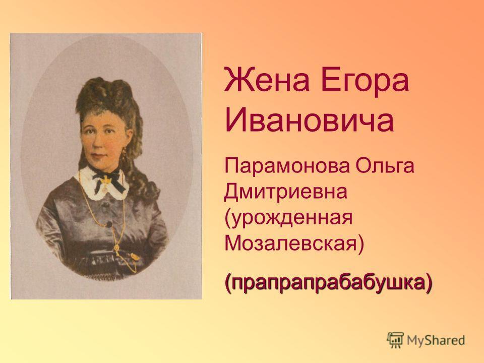 Жена Егора Ивановича Парамонова Ольга Дмитриевна (урожденная Мозалевская) (прапрапрабабушка)