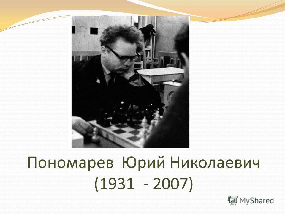 Пономарев Юрий Николаевич (1931 - 2007)