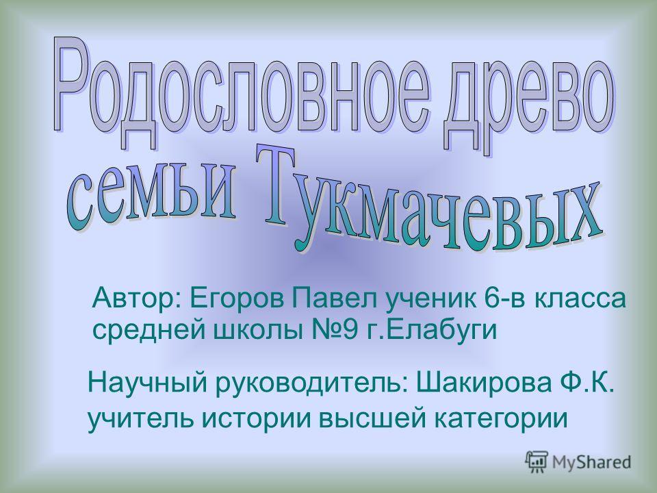 Автор: Егоров Павел ученик 6-в класса средней школы 9 г.Елабуги Научный руководитель: Шакирова Ф.К. учитель истории высшей категории