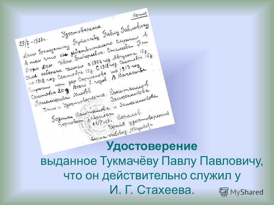 Удостоверение выданное Тукмачёву Павлу Павловичу, что он действительно служил у И. Г. Стахеева.
