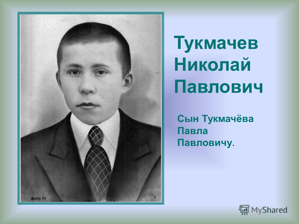 Тукмачев Николай Павлович Сын Тукмачёва Павла Павловичу.