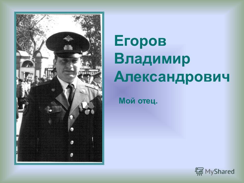 Егоров Владимир Александрович Мой отец.