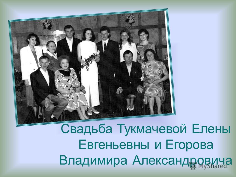 Свадьба Тукмачевой Елены Евгеньевны и Егорова Владимира Александровича