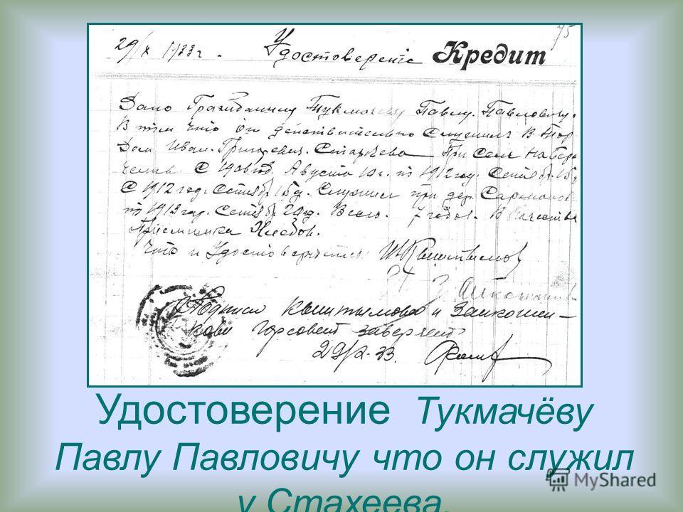 Удостоверение Тукмачёву Павлу Павловичу что он служил у Стахеева.