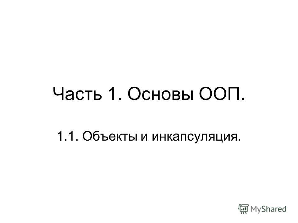 Часть 1. Основы ООП. 1.1. Объекты и инкапсуляция.