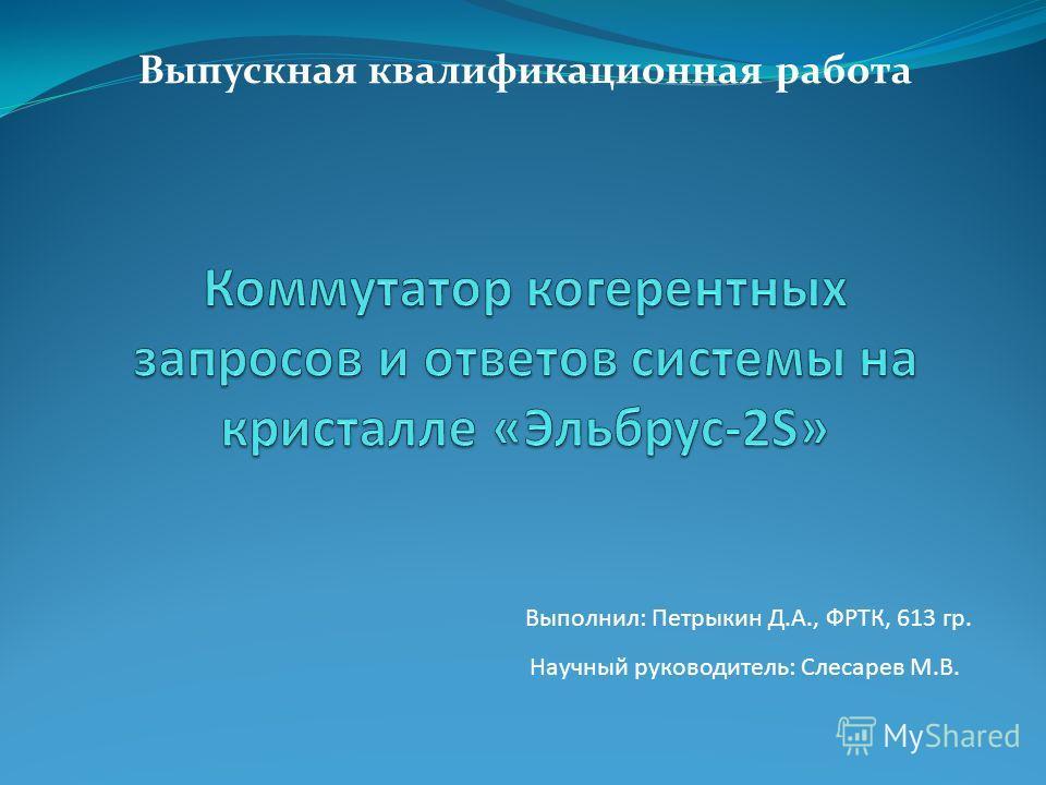 Выполнил: Петрыкин Д.А., ФРТК, 613 гр. Научный руководитель: Слесарев М.В. Выпускная квалификационная работа