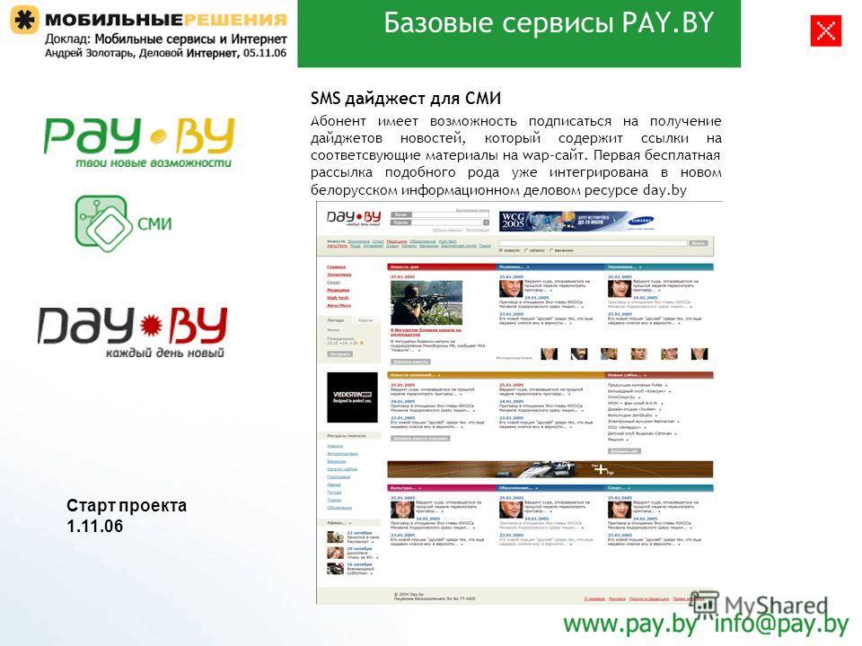 Базовые сервисы PAY.BY SMS дайджест для СМИ Абонент имеет возможность подписаться на получение дайджетов новостей, который содержит ссылки на соответсвующие материалы на wap-сайт. Первая бесплатная рассылка подобного рода уже интегрирована в новом бе