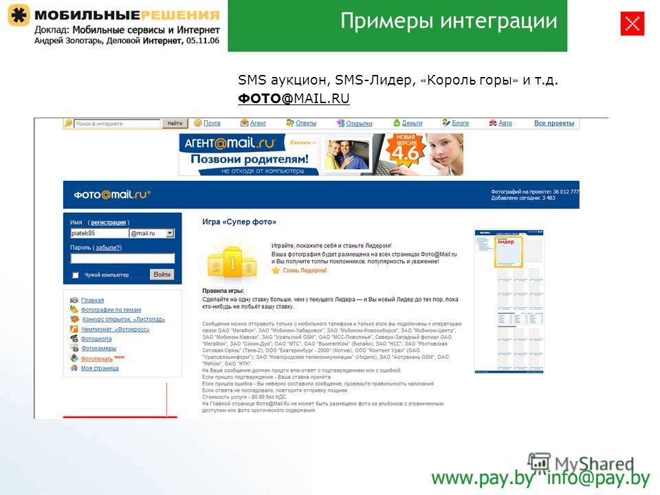 Примеры интеграции SMS аукцион, SMS-Лидер, « Король горы » и т.д. ФОТО@MAIL.RU