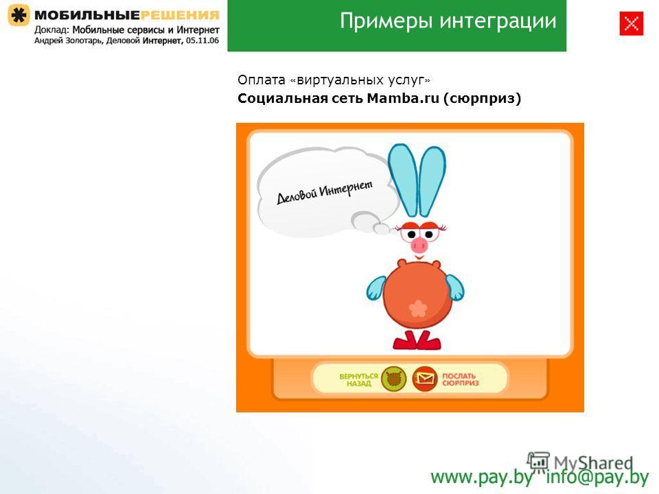Примеры интеграции Оплата « виртуальных услуг » Социальная сеть Mamba.ru (сюрприз)