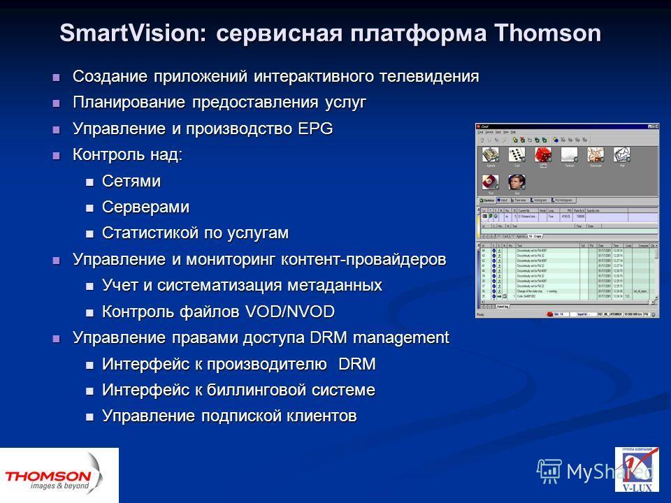 SmartVision: сервисная платформа Thomson Создание приложений интерактивного телевидения Создание приложений интерактивного телевидения Планирование предоставления услуг Планирование предоставления услуг Управление и производство EPG Управление и прои